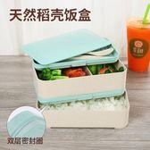 小麥纖維學生日式午餐飯盒上班兩層密封便當盒 微波爐可用