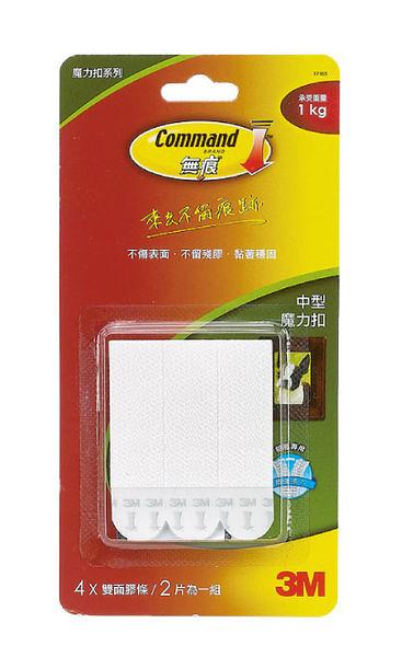 [奇奇文具]【3M Command無痕系列 魔力扣】 3M 17165P 無痕中型魔力扣 (4入)