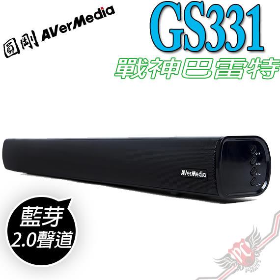[ PC PARTY  ]   圓剛 AVerMedia GS331 戰神巴雷特2.0聲道 藍芽無線 喇叭