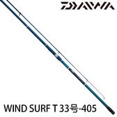 漁拓釣具 DAIWA WIND SURF T 33號-405 [遠投竿]