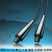 【妃航】綠聯 AV108 編織/鍍金 3米 數位 光纖 音源線/音頻線 SPDIF/5.1聲道 鍍金/方口 高音質
