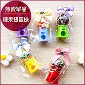 超可愛扭蛋糖果機(糖果4種可挑)--兒童節 聖誕節 生日派對糖果 婚禮小物 禮贈品