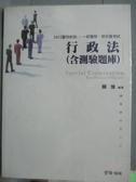 【書寶二手書T8/進修考試_PJZ】行政法(含測驗題庫)_顏強