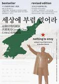 (二手書)我們最幸福:北韓人民的真實生活(增訂版)