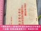 二手書博民逛書店罕見我國代表伍修權支持蘇聯代表控訴美國侵略中國的發言Y259245 松江省宣傳