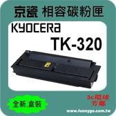 KYOCERA 京瓷 相容碳粉匣 TK-320 適用:FS-3900dn