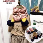 韓版秋冬兒童毛線針織圍巾百搭撞色條紋大毛球男女寶寶保暖圍脖套