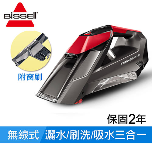 Bissell手持無線去污清潔機2005T【愛買】