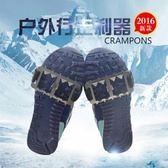 10大齒不銹鋼冰爪,冰爪,防滑鞋套,釘鞋,雪地防滑鞋套,鞋套  全館免運