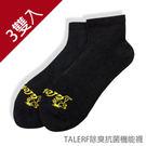 3雙入除臭抗菌機能襪(黑色)-女 /運動短襪/台灣製造