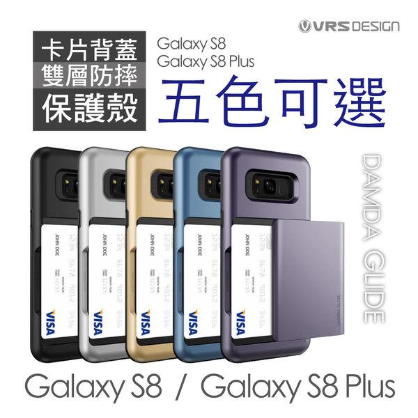 VRS 韓國 三星 S8 S8 Plus DAMDA 可插卡片 雙層 防撞 保護殼 手機殼 防摔殼