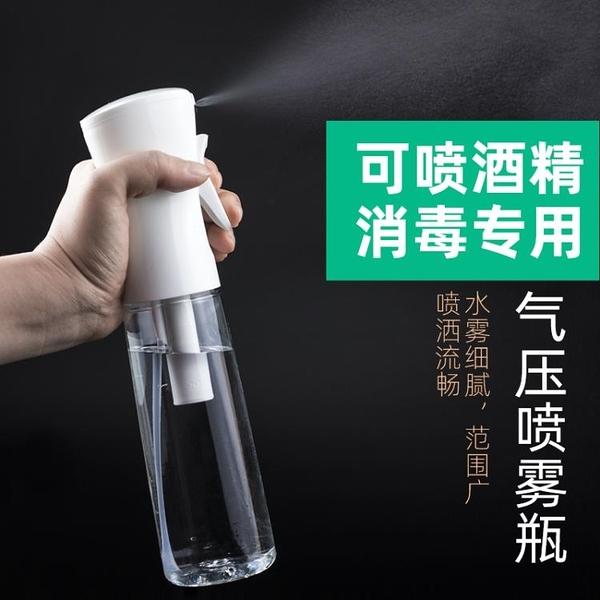 噴霧瓶 高壓噴霧瓶酒精消毒化妝補水超細細霧霧化噴瓶空瓶按壓稀釋小噴壺  【618 大促】