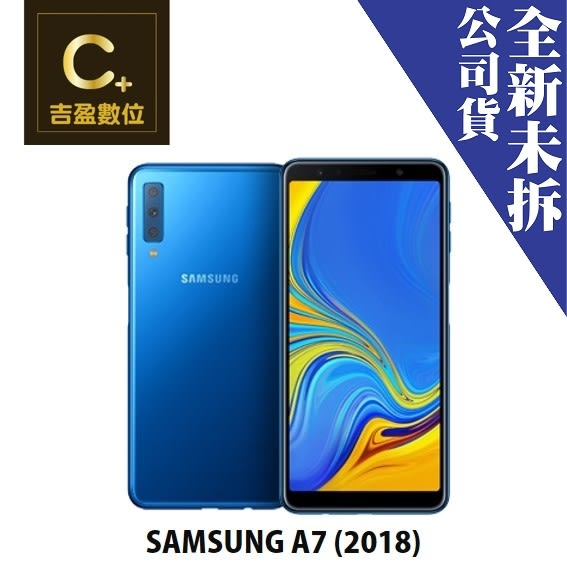 三星 SAMSUNG Galaxy A7 SM-A750 (2018年版) 128G 6吋 空機 板橋實體店面 【吉盈數位商城】