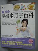 【書寶二手書T7/保健_ZDZ】中、西醫產婦坐月子百科_許美雅