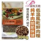 Pet sTalk 派特芙德.頂級純羊肉【關節保健】健康糧300g