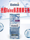 德國 Balea 玻尿酸保濕安瓶 爽膚水...