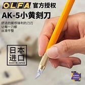 裁紙刀 開箱刀 章刻刀剪紙手工雕刻刀AK-5小黃小黑olfa筆刀30度美工刀