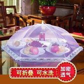 防蒼蠅蓋菜罩食物罩飯菜罩菜蓋家用剩菜罩大號餐桌罩菜罩可折疊   酷男精品館