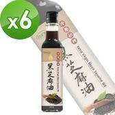 【樸優樂活】冷壓初榨黑芝麻油(250ml/瓶)x6件組