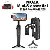 (現貨免運驚喜禮)MOZA 魔爪 Mini-S essential 三軸穩定器 摺疊收納 手持穩定器 公司貨 登錄延長保固