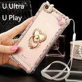 HTC U Ultra U Play 氣墊空壓 彩色鑽邊 支架 手機殼 軟殼 保護軟殼