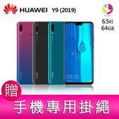 分期0利率 華為 HUAWEI Y9 2019 智慧型手機 贈『手機專用掛繩*1』