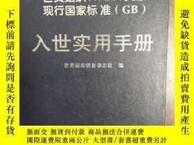 二手書博民逛書店入世實用手冊:2001年版.最新國際標準罕見.世貿組織WTO文獻