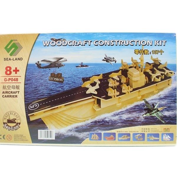 DIY木質拼圖模型 G-P048 航空母艦 大5片入/一個入(促250) 木製船艦模型 四聯組合式拼圖 3D立體拼圖-鑫