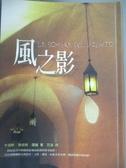 【書寶二手書T1/一般小說_KKO】風之影_卡洛斯.魯依斯
