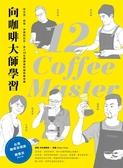 (二手書)向咖啡大師學習!從生豆、烘焙、沖煮到拉花,走入12位領潮者的咖啡風味課..