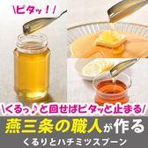 [霜兔小舖]日本製 AUX 不鏽鋼 蜂蜜匙 湯匙 蜂蜜勺