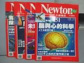 【書寶二手書T8/雜誌期刊_PNB】牛頓_151~159期間_共4本合售_腦與心的科學等