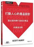 打動人心的產品設計|頂尖設計師打造成功產品的黃金法則
