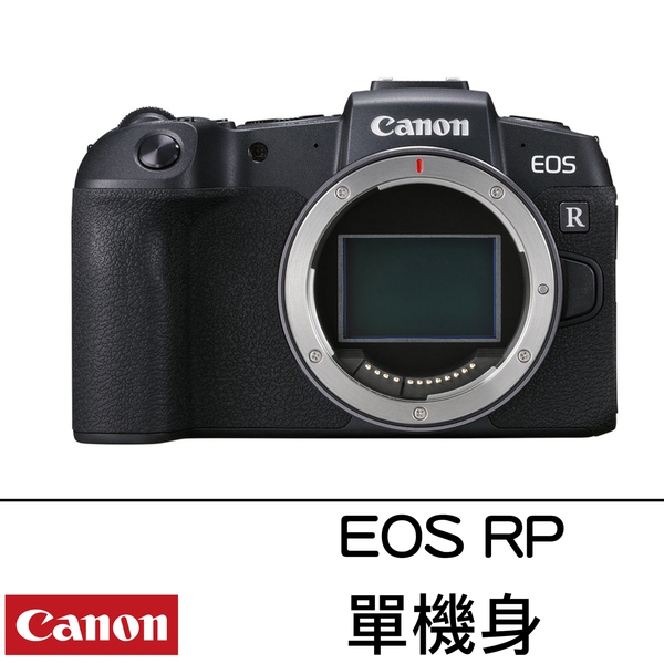 Canon EOS RP BODY7/31前登錄即送原電 台灣佳能公司貨 德寶光學 Z7 Z6 A73 EOSR 降價有感