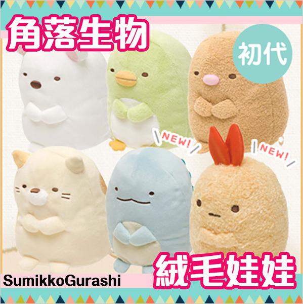 角落生物 絨毛玩偶 娃娃 初代 Sumikko Gurash 日本正版 該該貝比日本精品 ☆