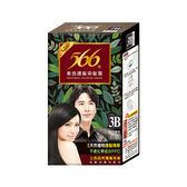 566護髮染髮霜  3B自然柔黑【寶雅】