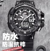 手錶 zgo運動手表男士防水機械青少年初中學生夜光潮流電子表男特種兵 暖心生活館
