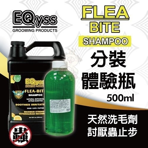 *WANG*【500ml-體驗分裝瓶】美國EQyss-Flea Bite Shampoo 討厭蟲止步!洗毛精