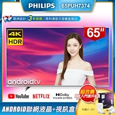 PHILIPS飛利浦 65吋4K Android聯網液晶+視訊盒65PUH7374(含Hue全彩情境入門套件組A60燈泡+橋接器)