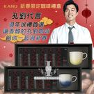 (即期商品-效期2019/06/01) 韓國 KANU新春限定咖啡禮盒 (款式隨機出貨) **限宅配**