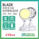 【刀鋒】BLADE居家多功能磁吸雙面LED燈 現貨 當天出貨 戶外露營燈 緊急照明燈 七彩燈 SOS警示燈