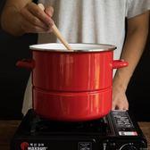 搪瓷鍋 雙耳24cm蒸鍋日式加厚電磁爐燃氣加高湯鍋琺瑯瓷家用多色小屋YXS