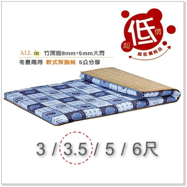 【水晶晶】HT8242-10超值特價軟式聚酯棉單人3.5尺竹青冬夏兩用抗菌床墊