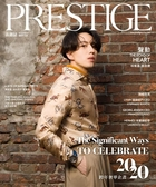 PRESTIGE品雜誌 國際中文版 12月號/2019 第84期(兩款封面隨機出貨)