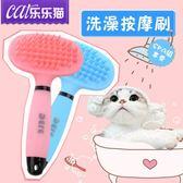 【7折】洗澡按摩刷貓梳子脫毛梳【全館88折】