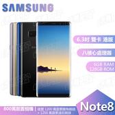 破盤 庫存福利品 保固一年 Samsung note8 雙卡128g 黑/藍/金/紫 免運 特價:17800元