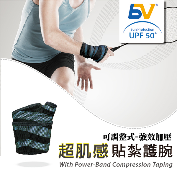 【BODYVINE 束健】超肌感貼紮護腕-強效加壓 型-可調整式『藍』CT-81103 (一只) 護具|運動|運動傷害