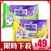 驅塵氏 抗菌濕拖巾 12入 檸檬/茶樹【BG Shop】2款可選