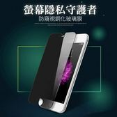 Iphone7防偷窺9H鋼化玻璃膜-防指紋防爆防刮蘋果手機保護貼73pp71[時尚巴黎]