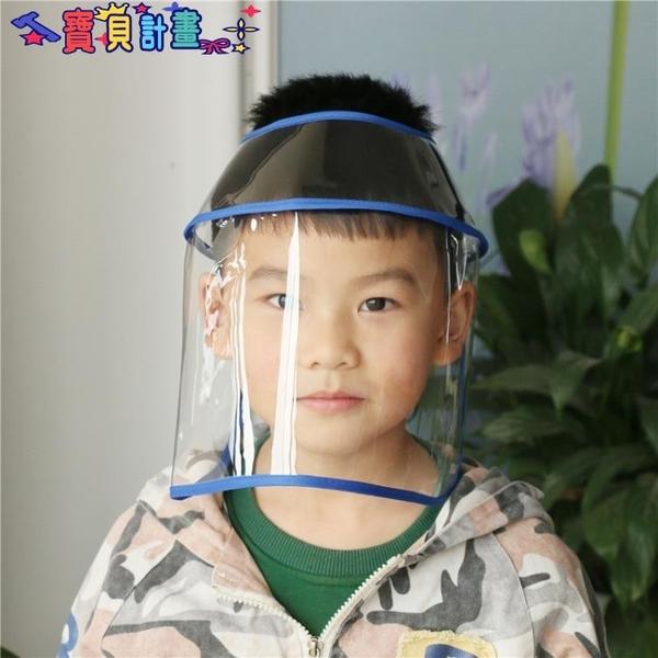 防飛沫帽子兒童防護面罩透明防飛沫帽子頭罩可拆卸折疊防唾液漁夫帽面罩【防疫用品】新品
